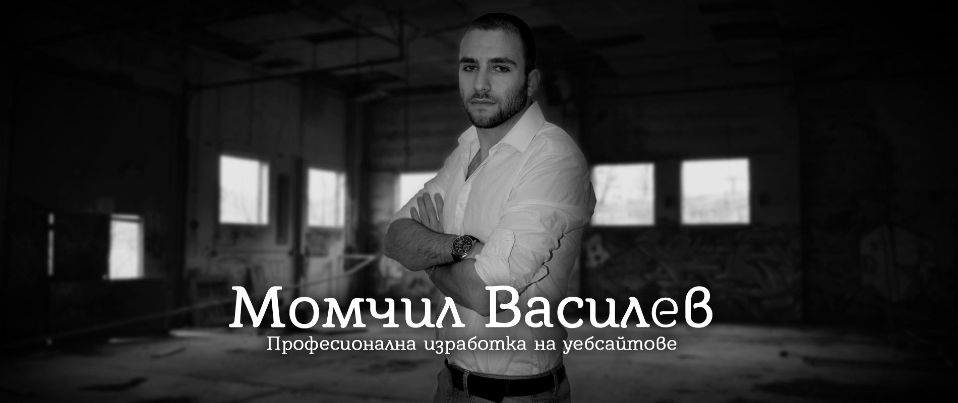 Момчил Василев професионална изработка на уебсайтове
